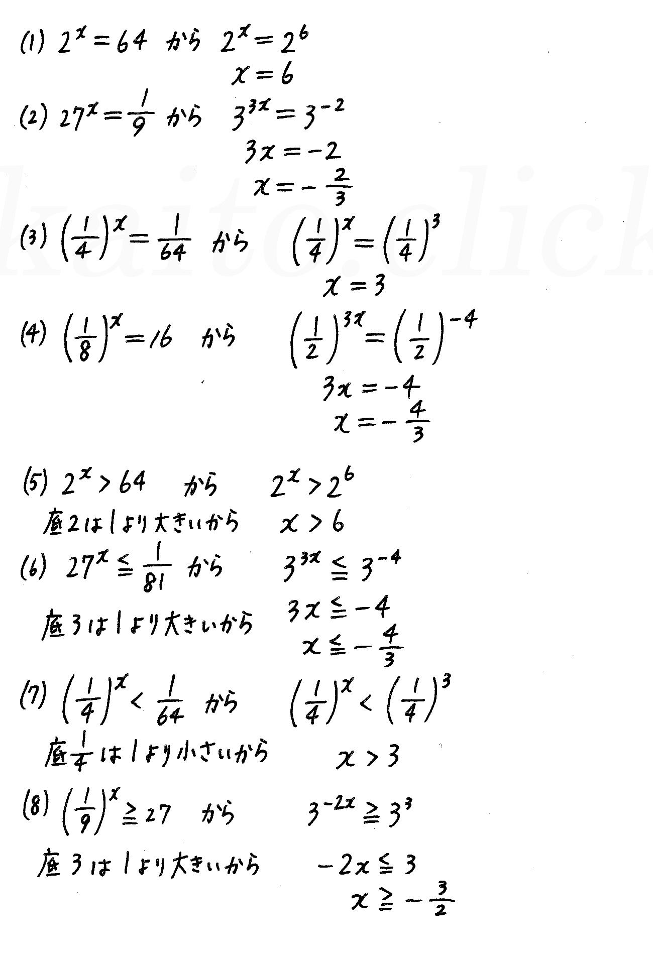 4STEP数学2-344解答