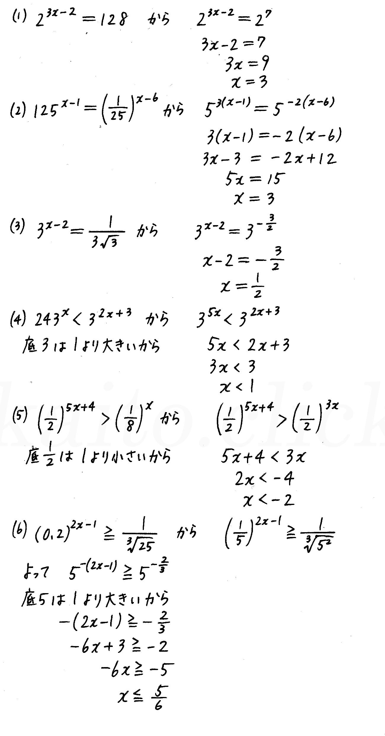 4STEP数学2-345解答