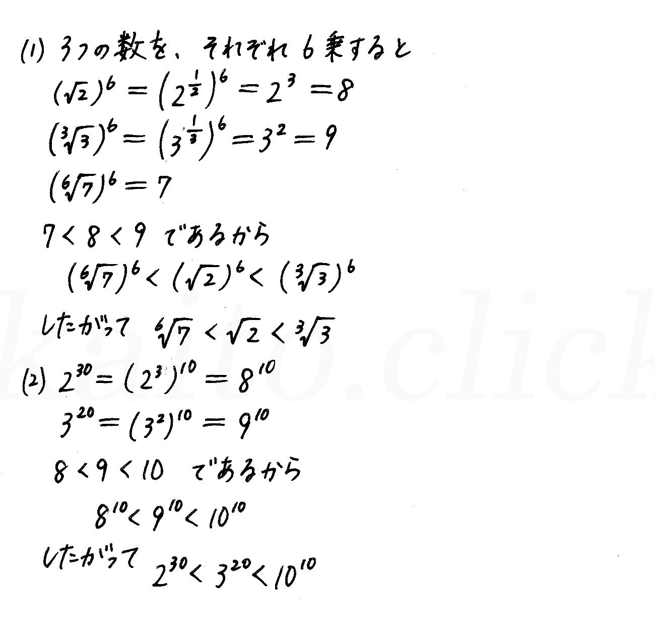 4STEP数学2-347解答