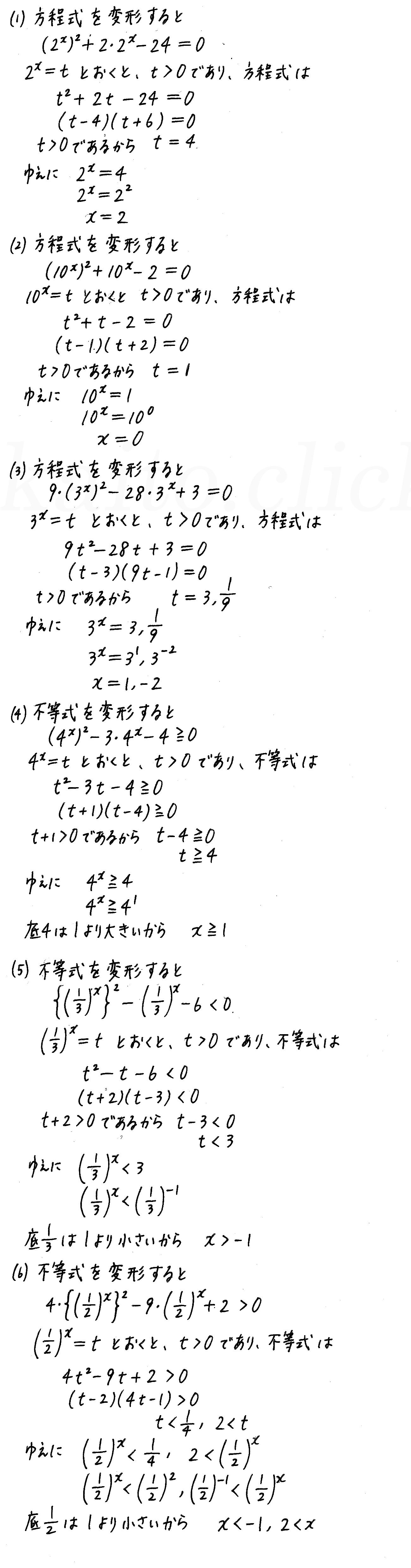 4STEP数学2-348解答