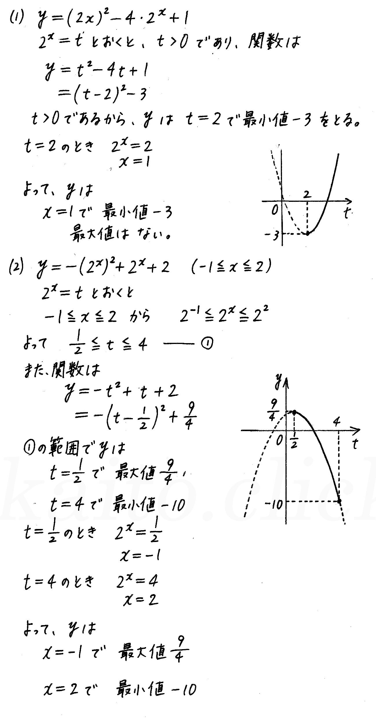 4STEP数学2-349解答