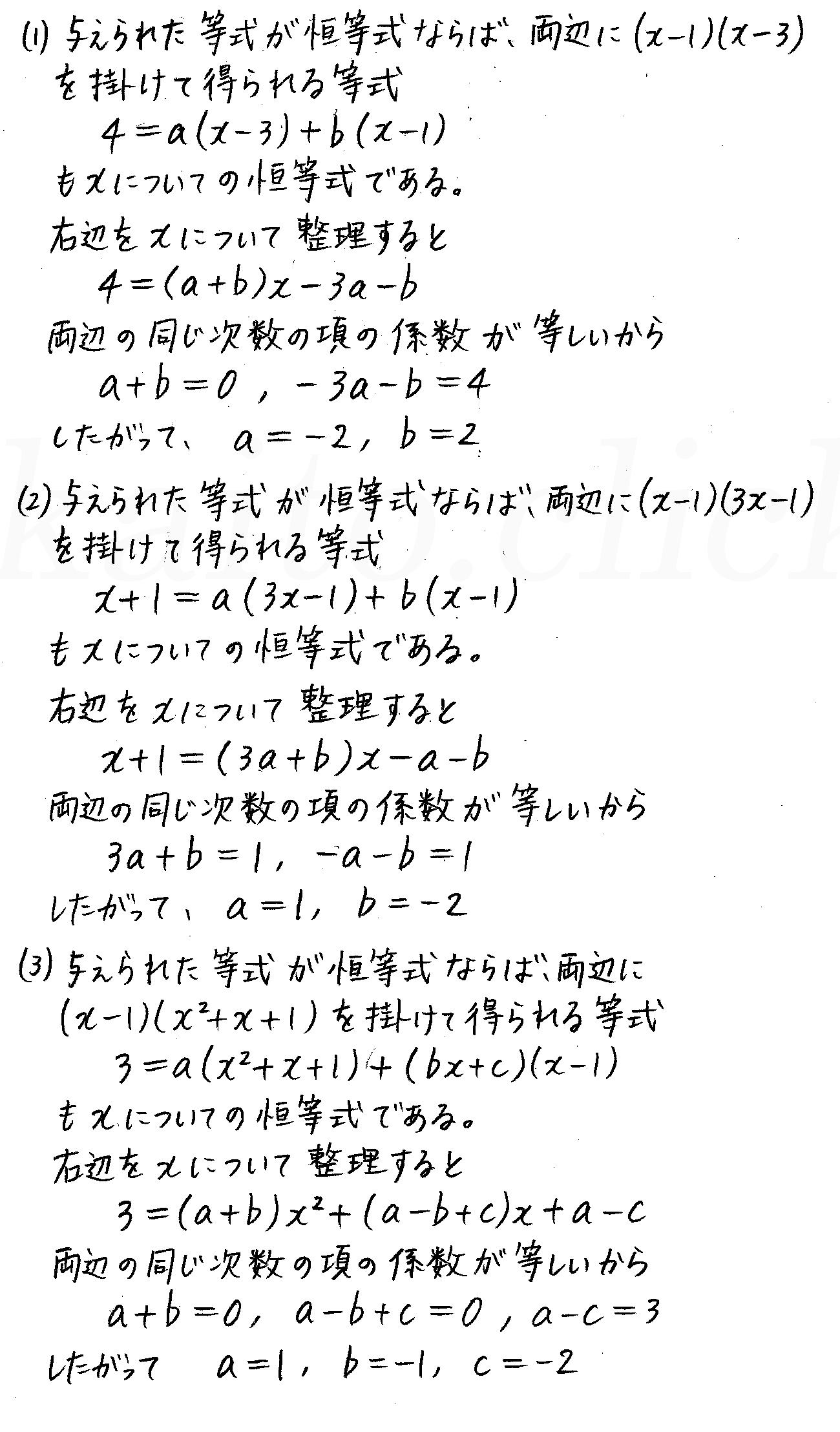 4STEP数学2-35解答