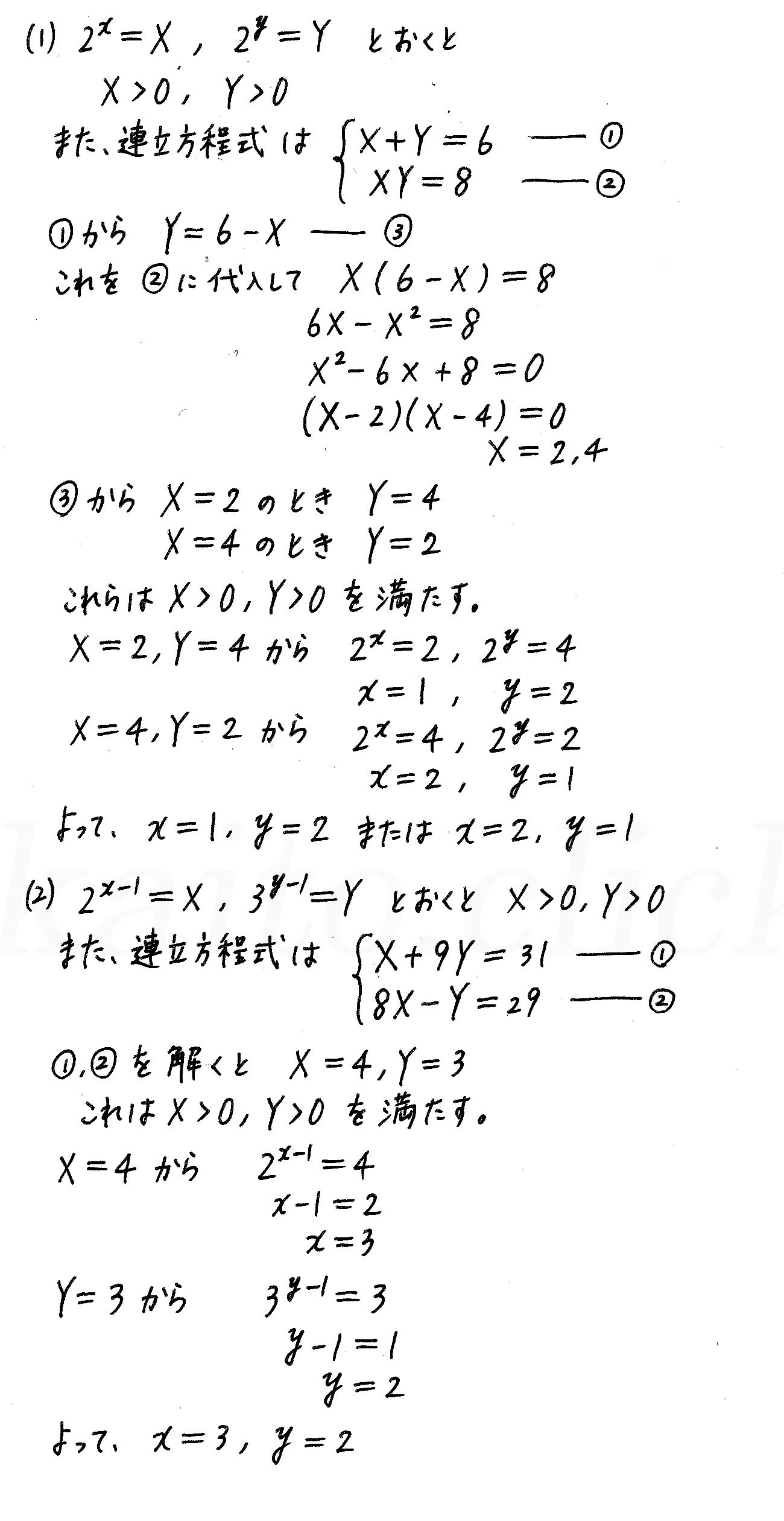 4STEP数学2-350解答