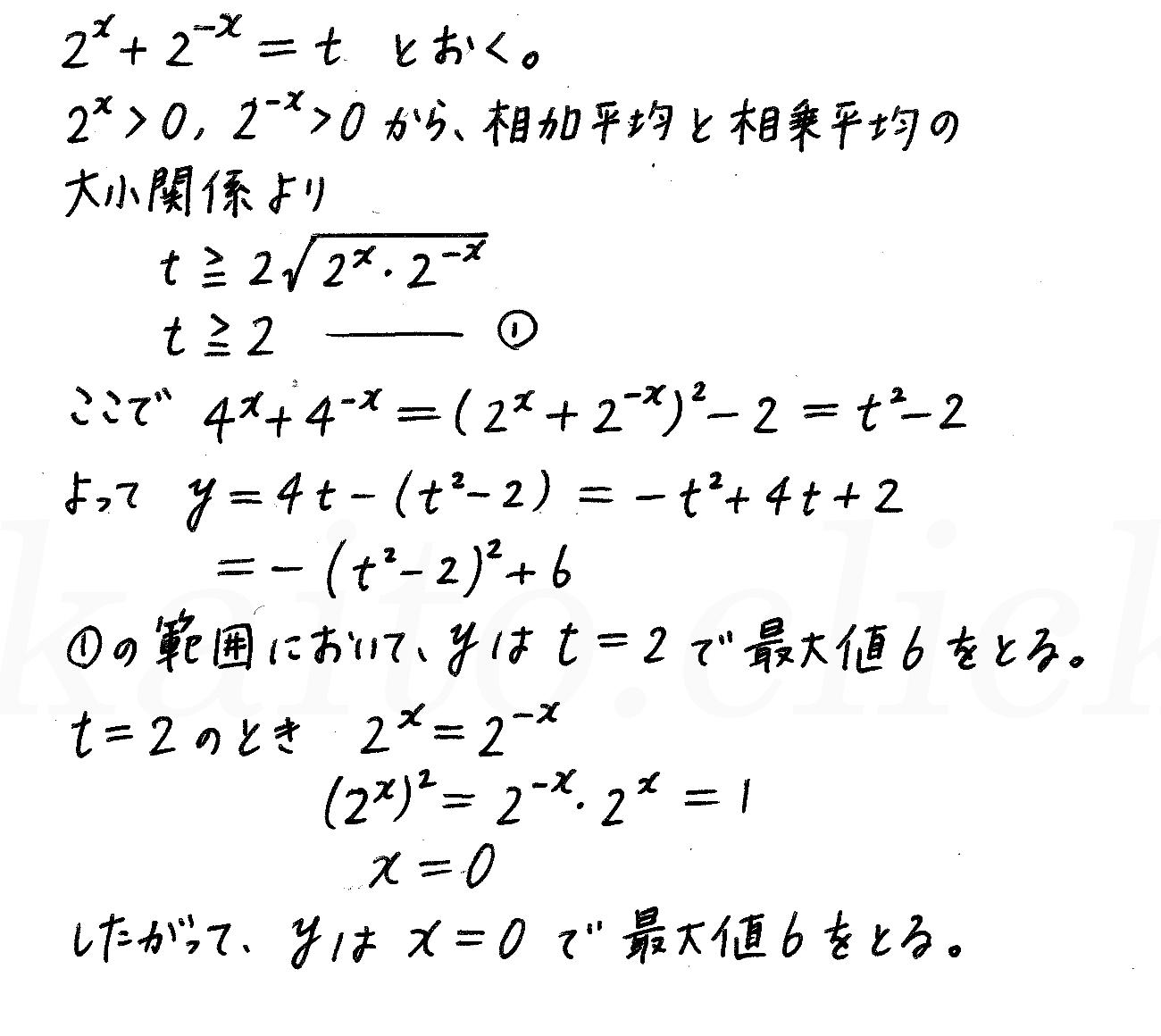 4STEP数学2-351解答