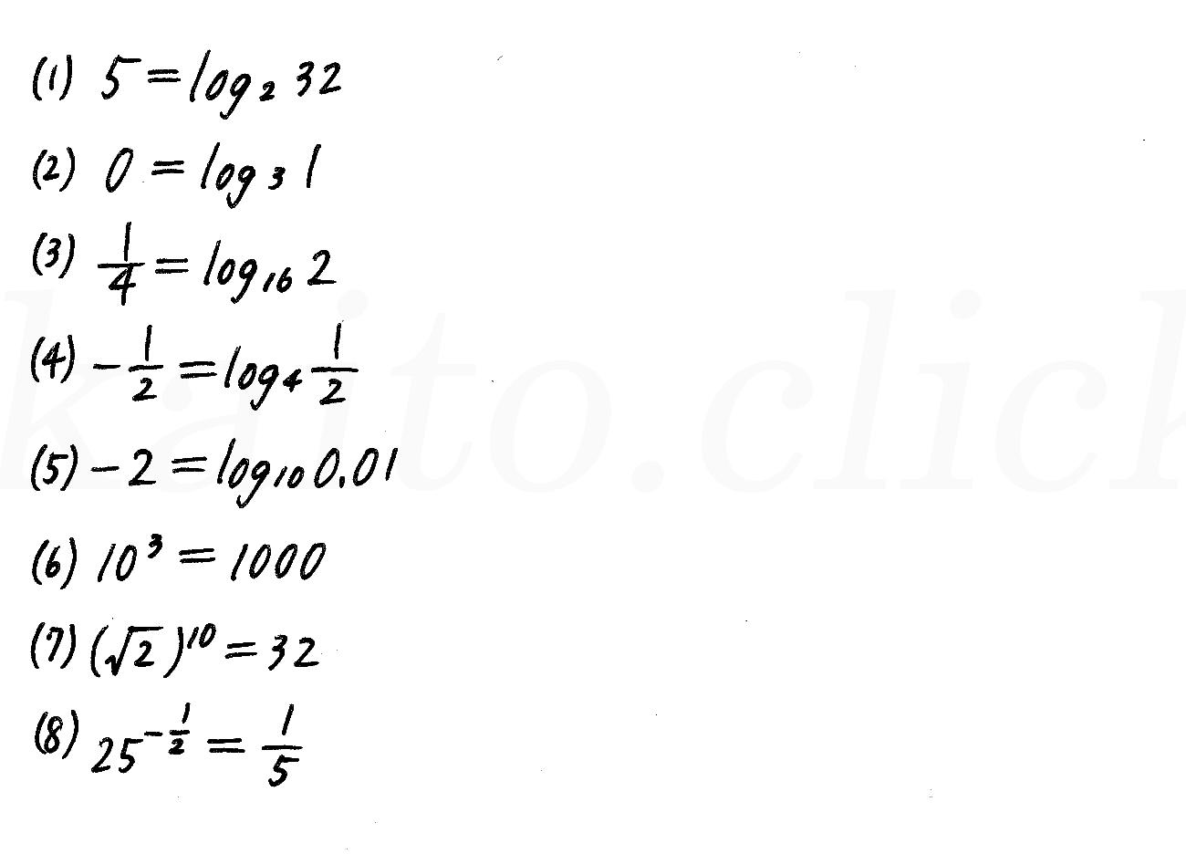 4STEP数学2-352解答