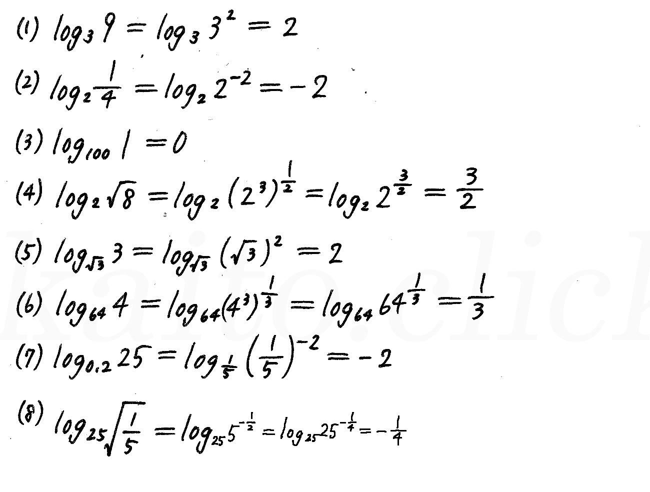 4STEP数学2-353解答