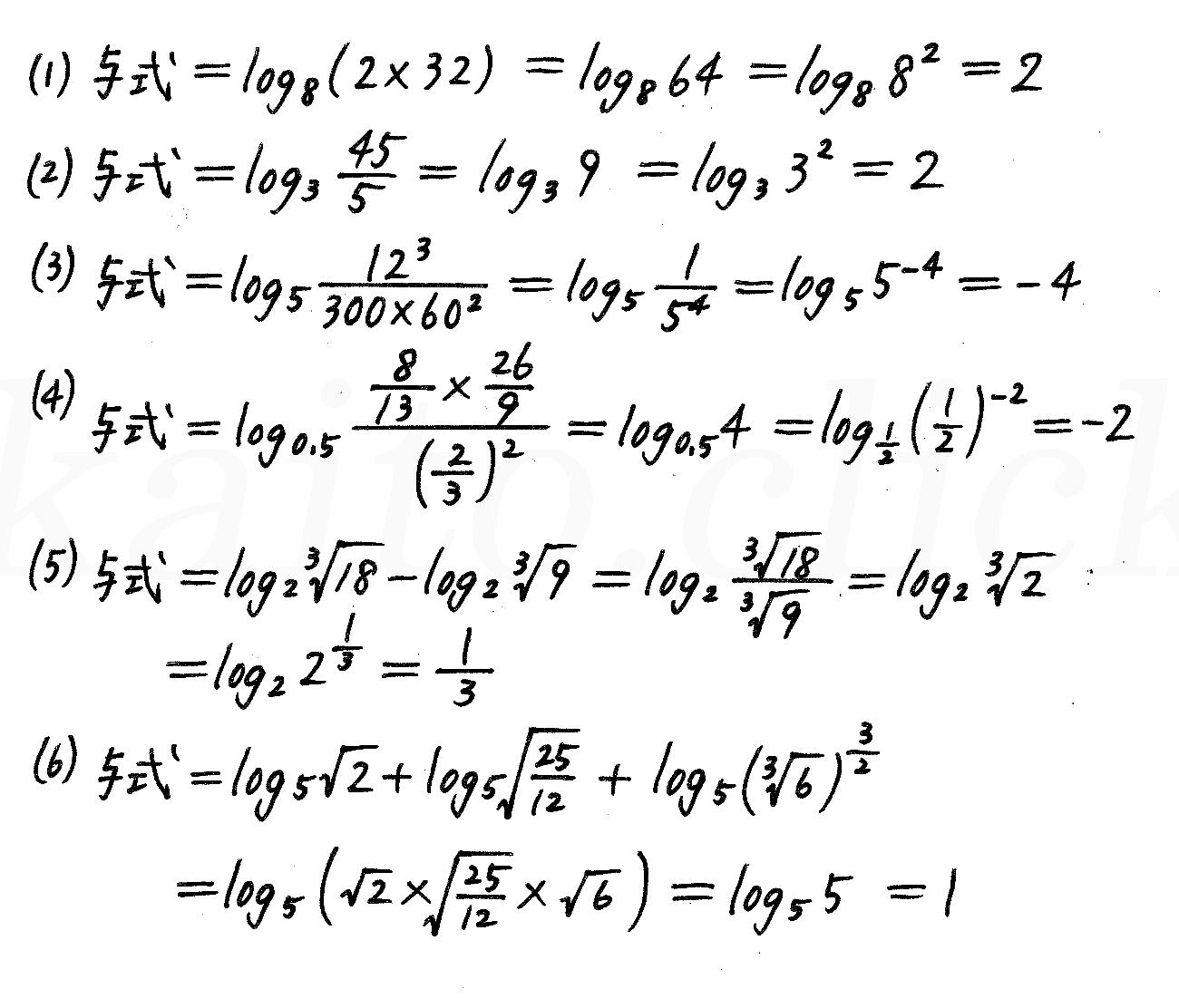 4STEP数学2-354解答