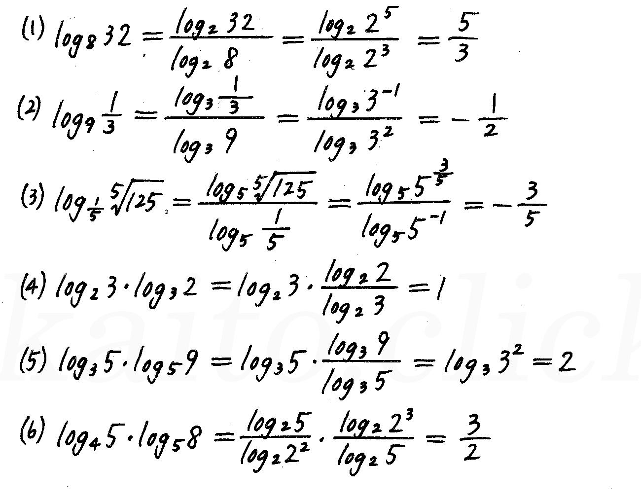 4STEP数学2-355解答