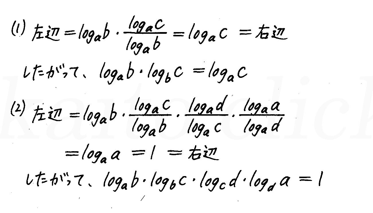 4STEP数学2-356解答