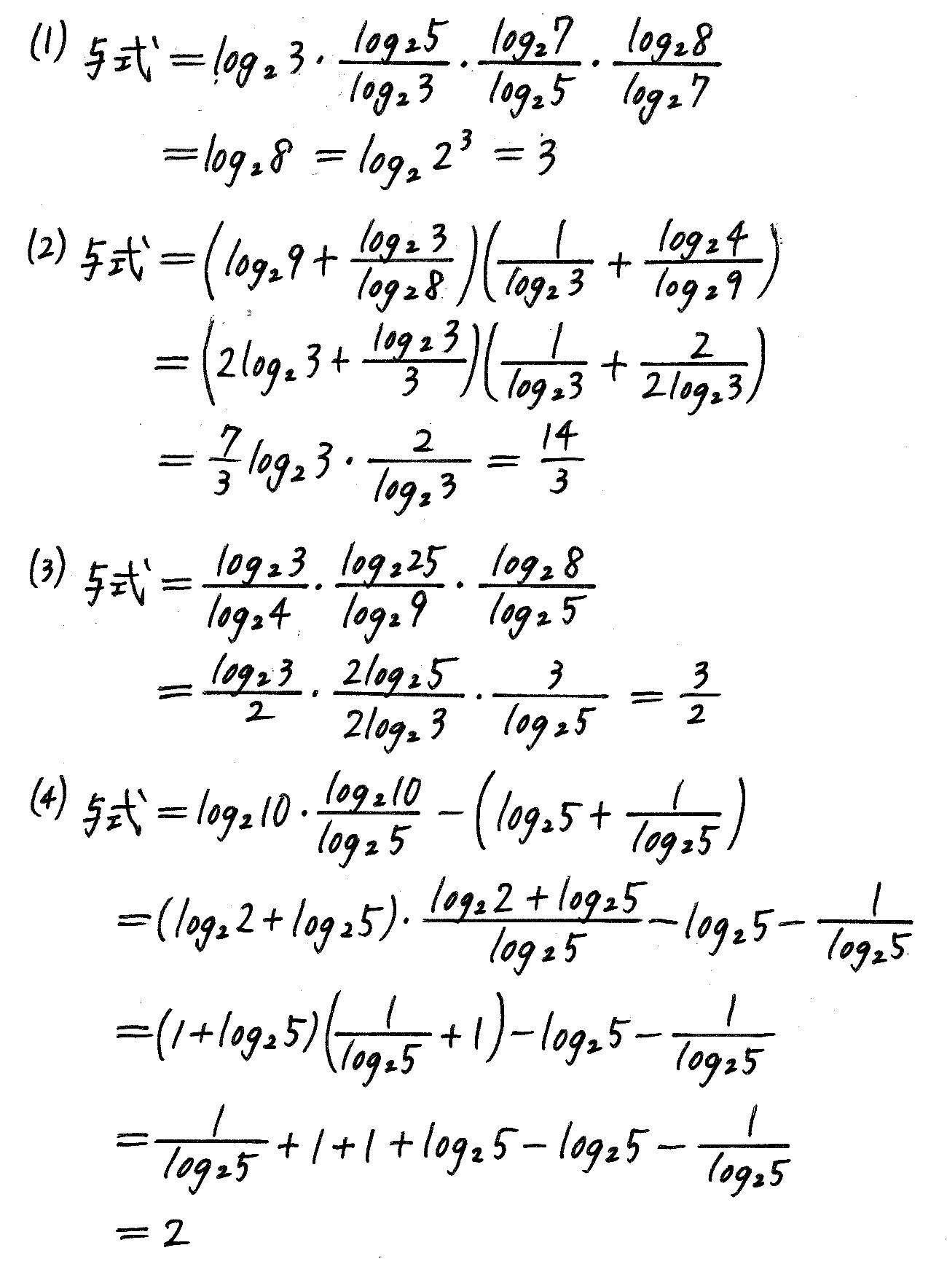 4STEP数学2-357解答