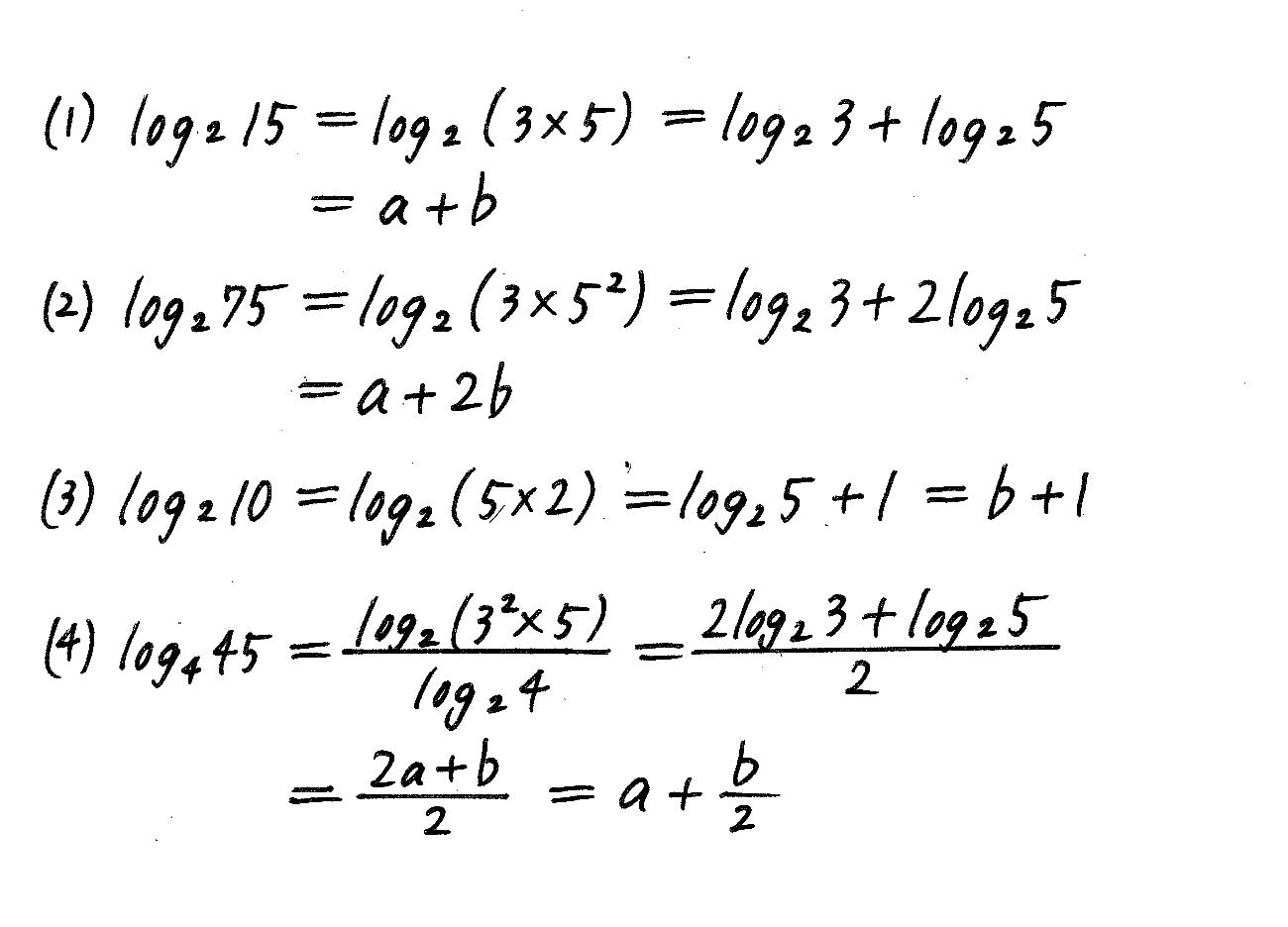 4STEP数学2-358解答