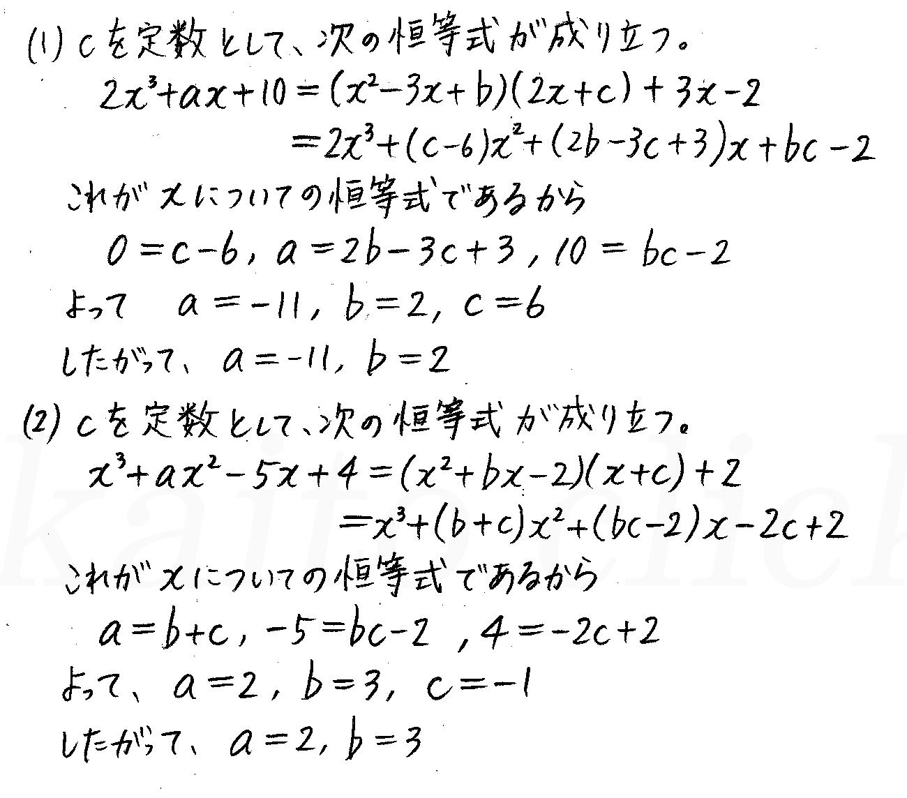 4STEP数学2-36解答