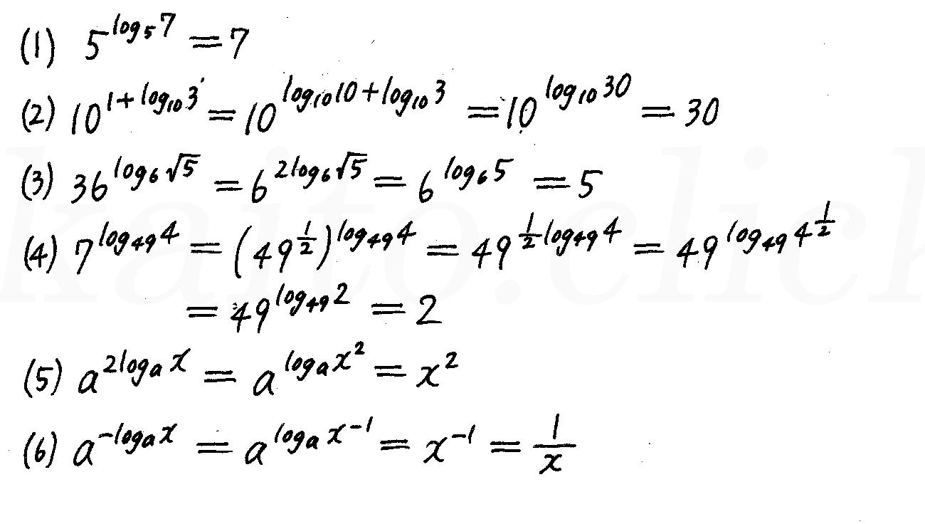 4STEP数学2-361解答