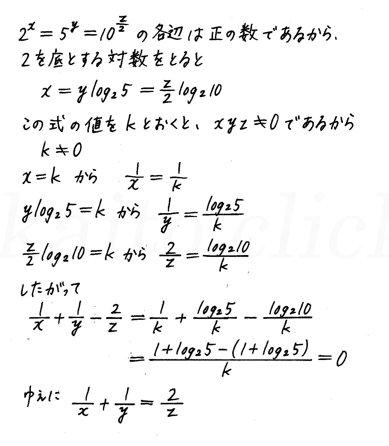 4STEP数学2-362解答