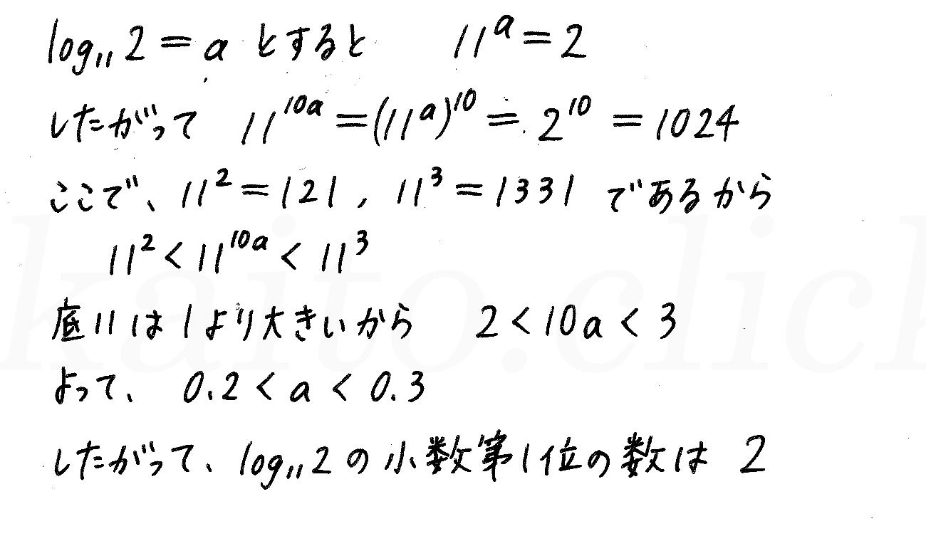 4STEP数学2-363解答