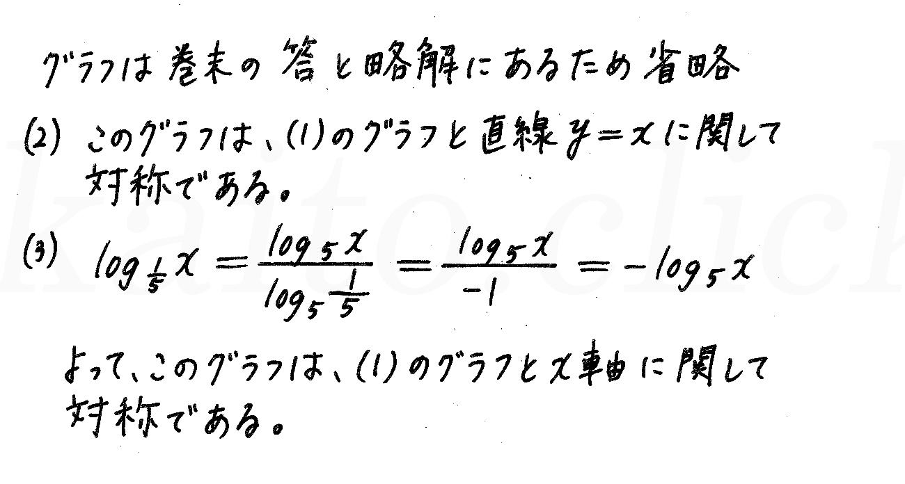 4STEP数学2-364解答