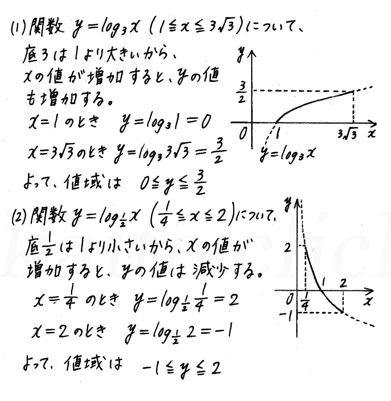 4STEP数学2-365解答