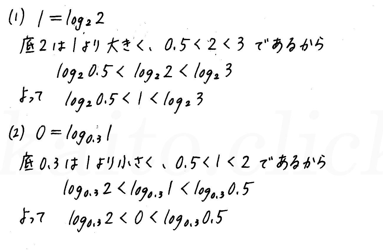 4STEP数学2-366解答