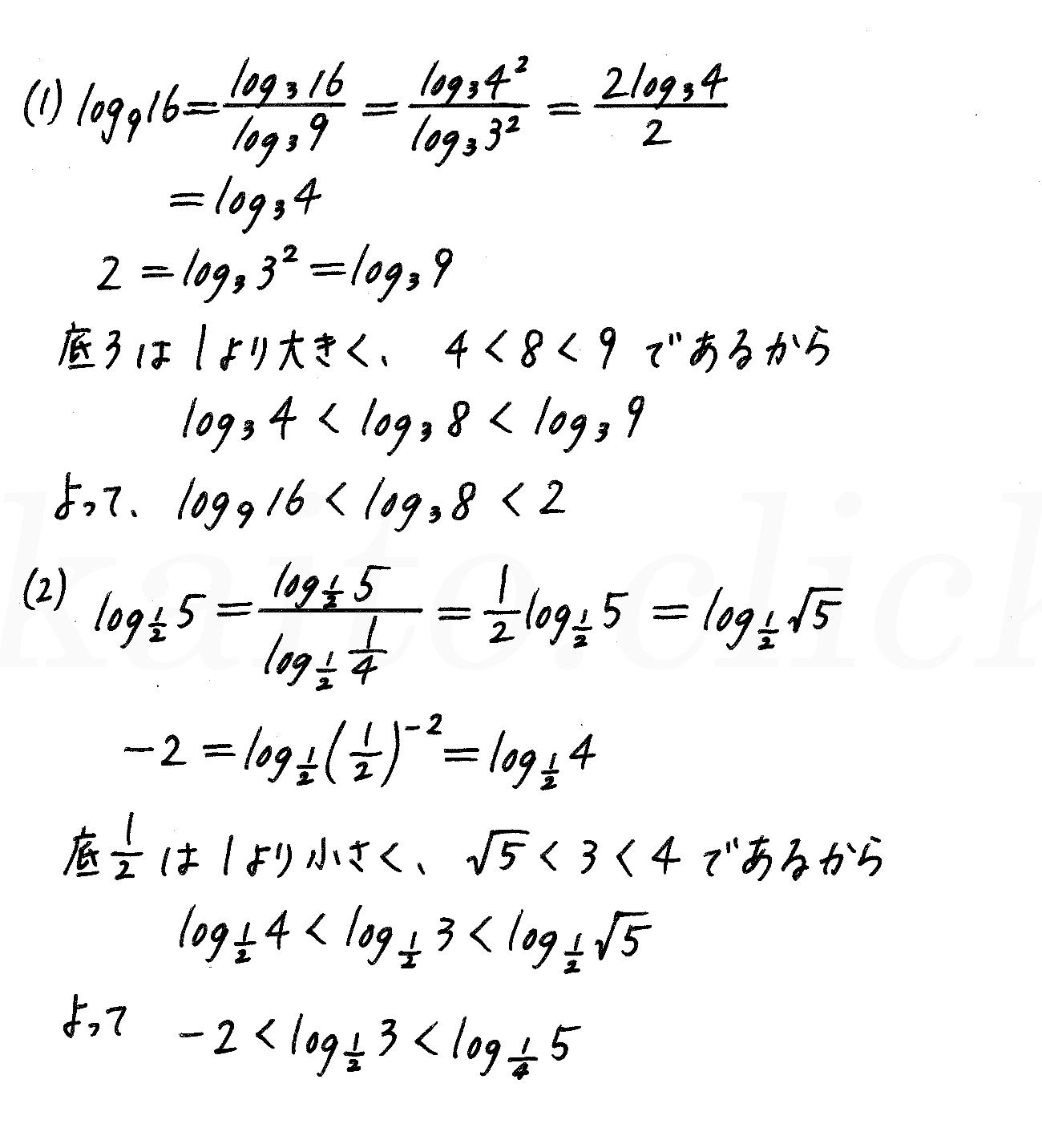 4STEP数学2-367解答