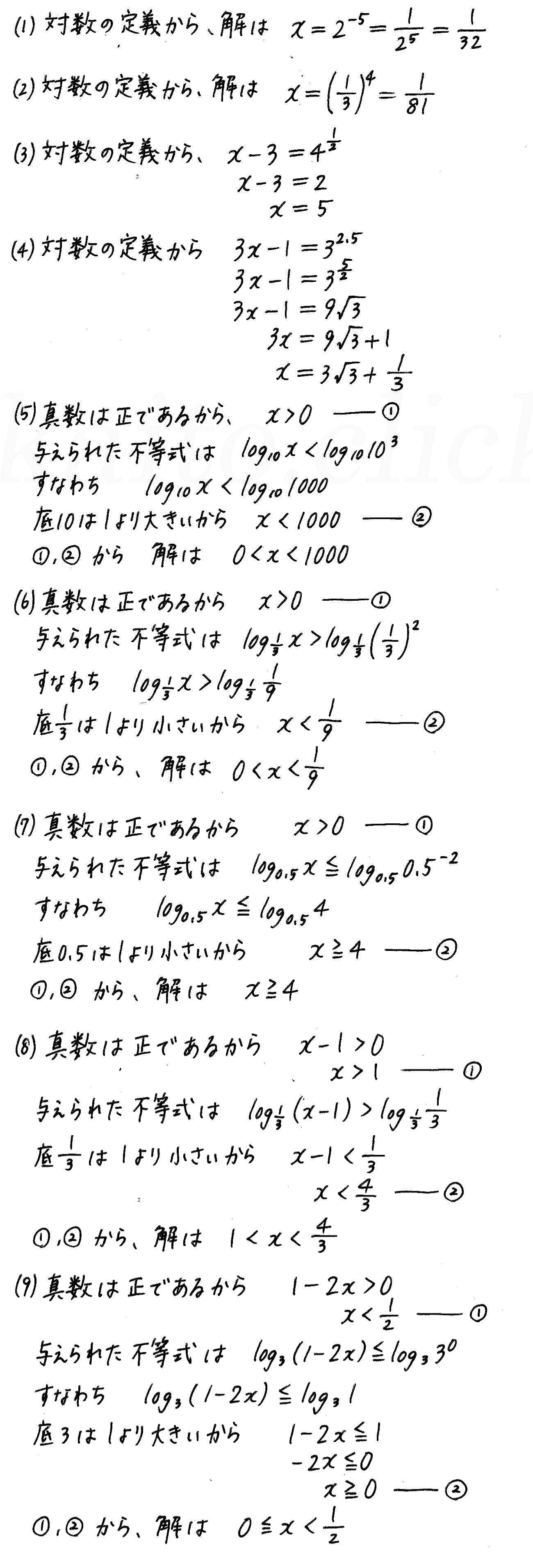 4STEP数学2-368解答