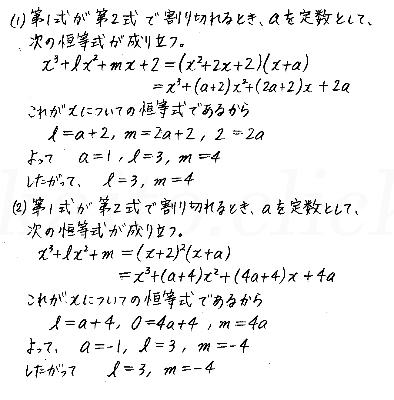 4STEP数学2-37解答
