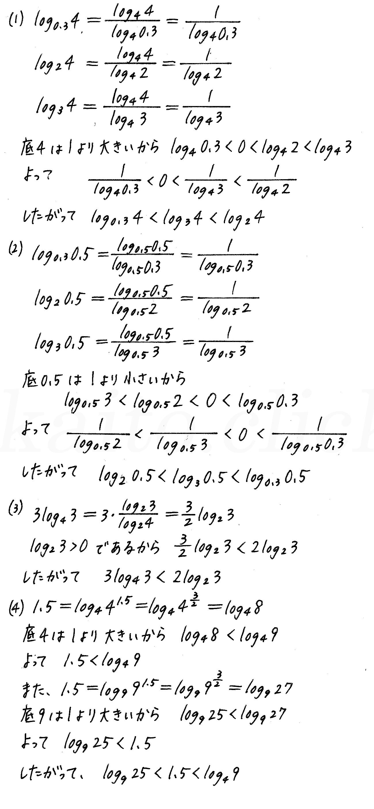 4STEP数学2-370解答