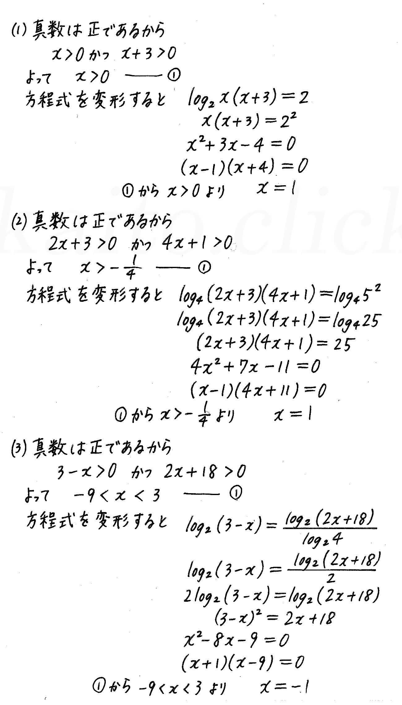 4STEP数学2-372解答