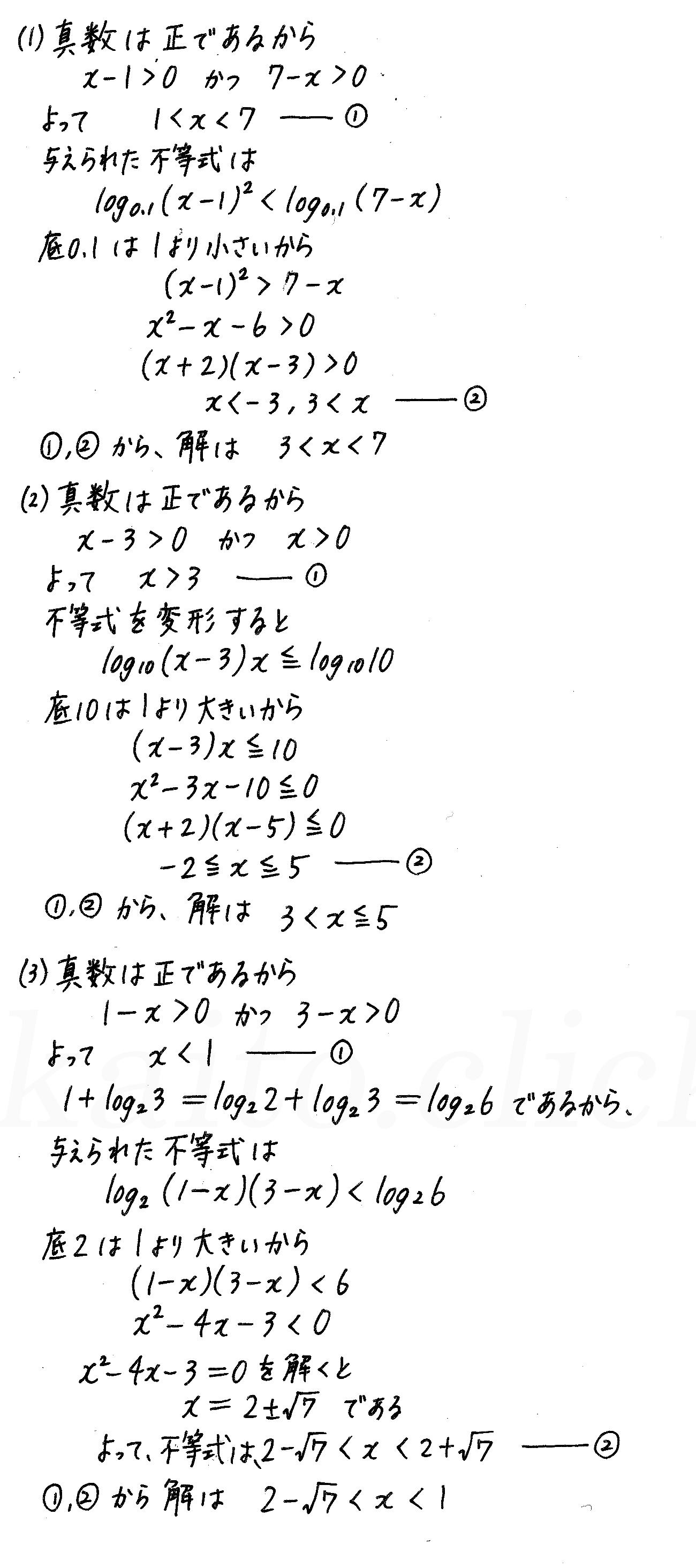 4STEP数学2-373解答
