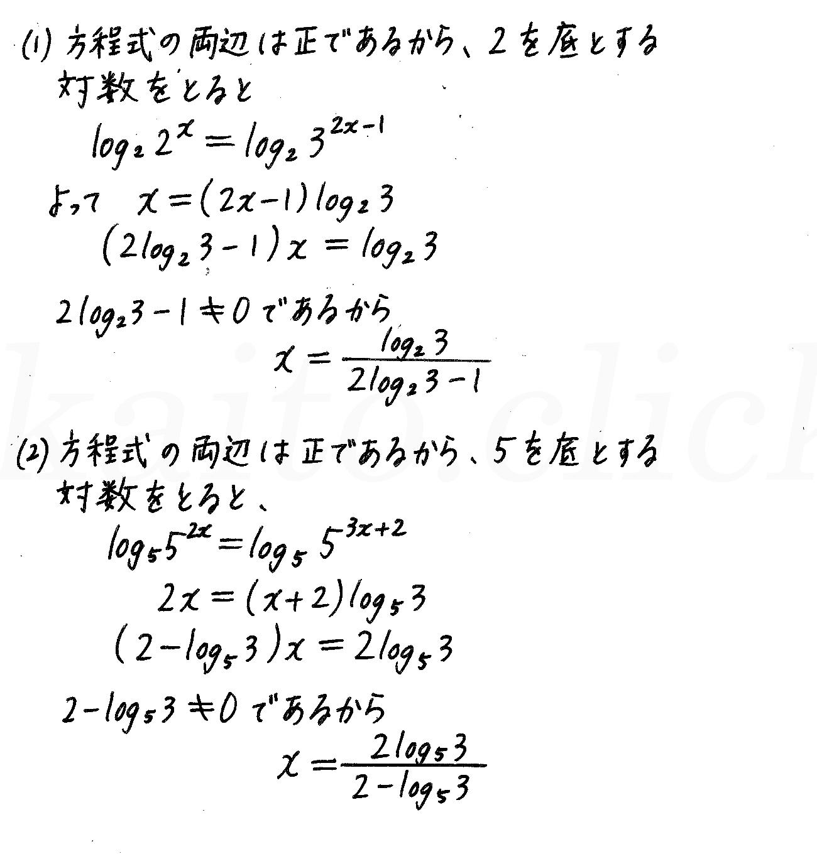4STEP数学2-374解答