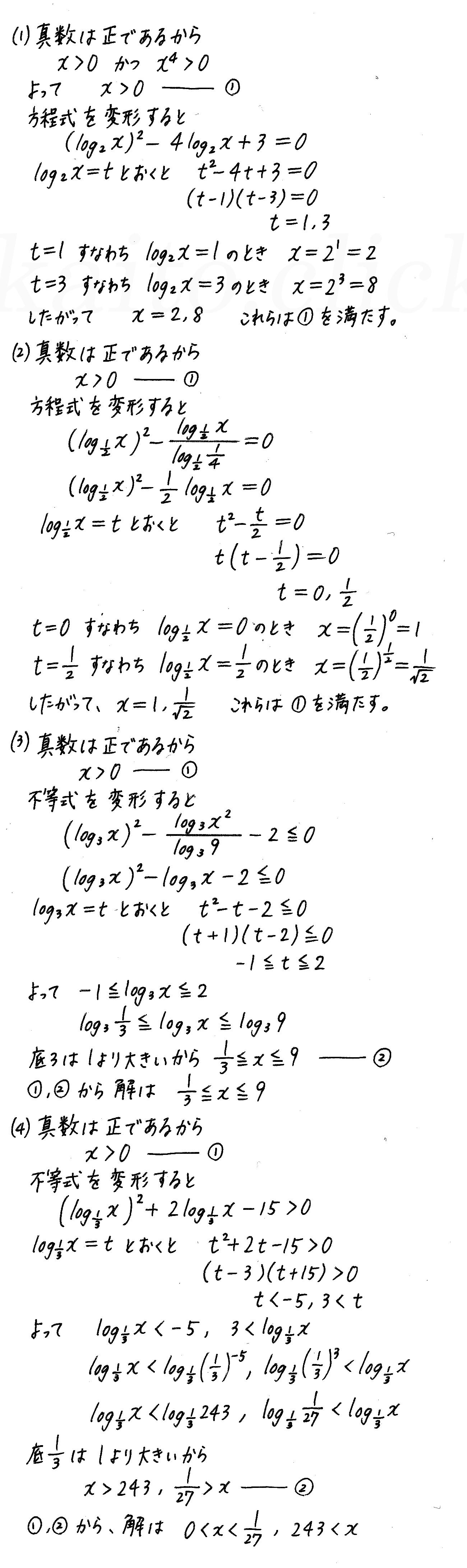 4STEP数学2-375解答