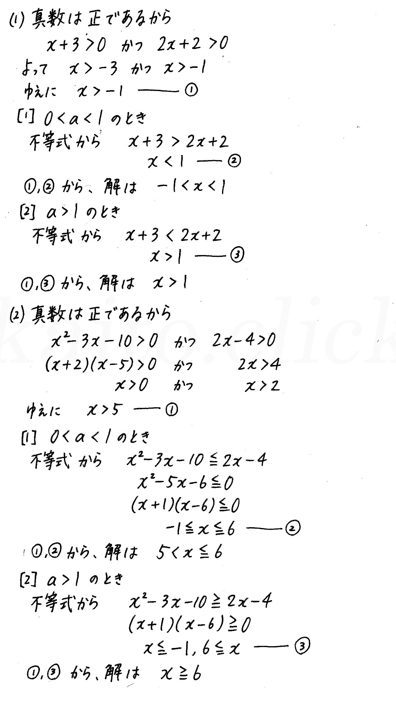 4STEP数学2-376解答