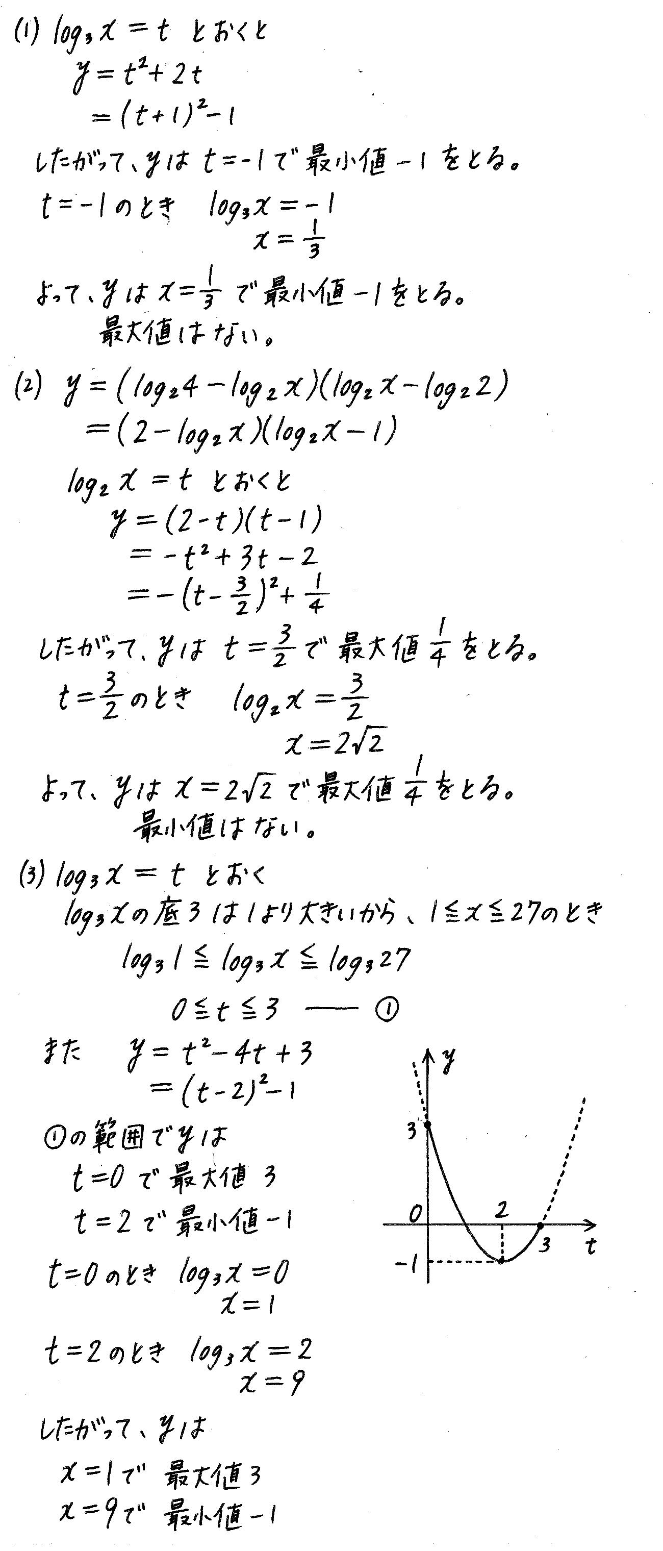 4STEP数学2-377解答