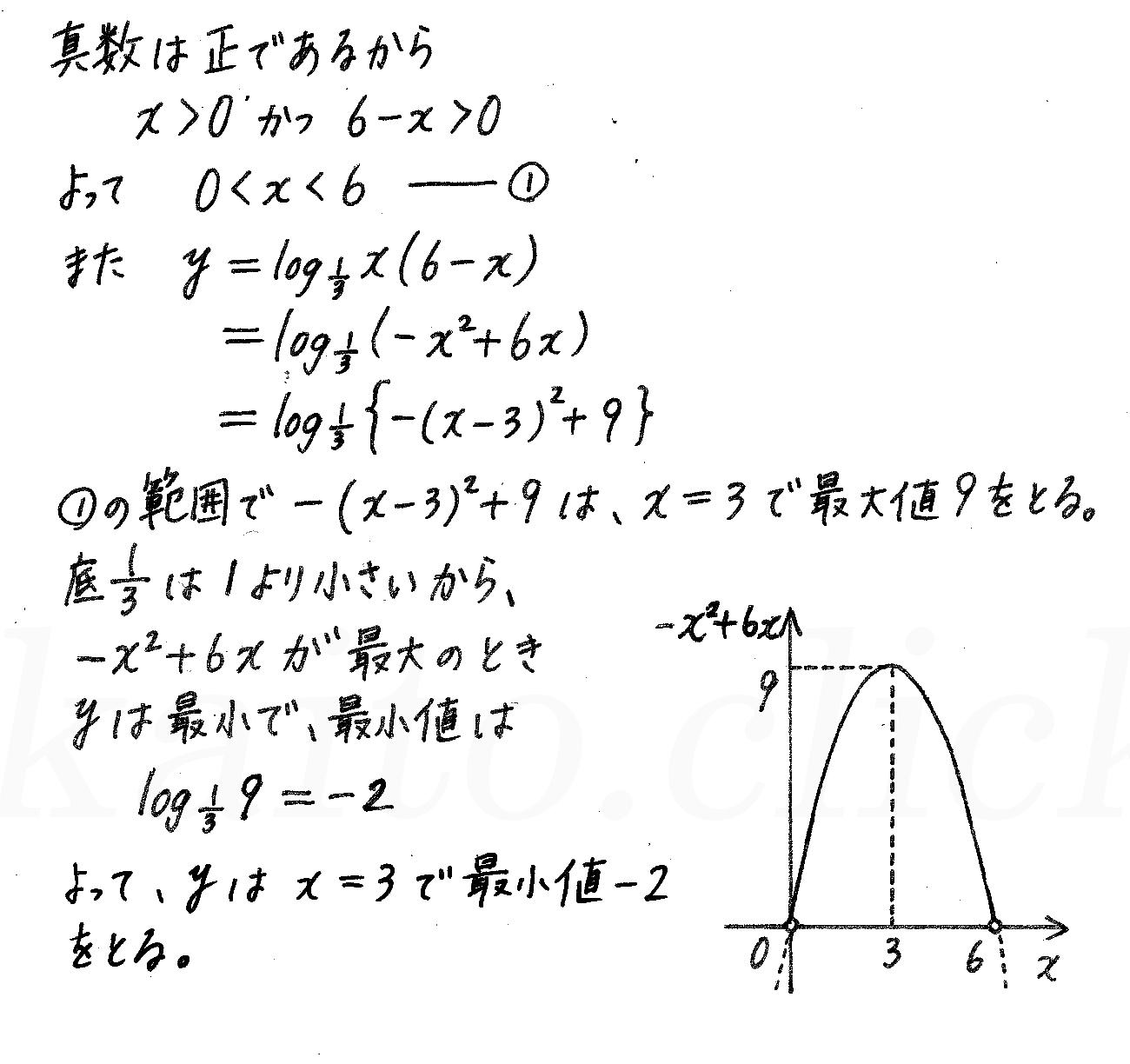 4STEP数学2-378解答