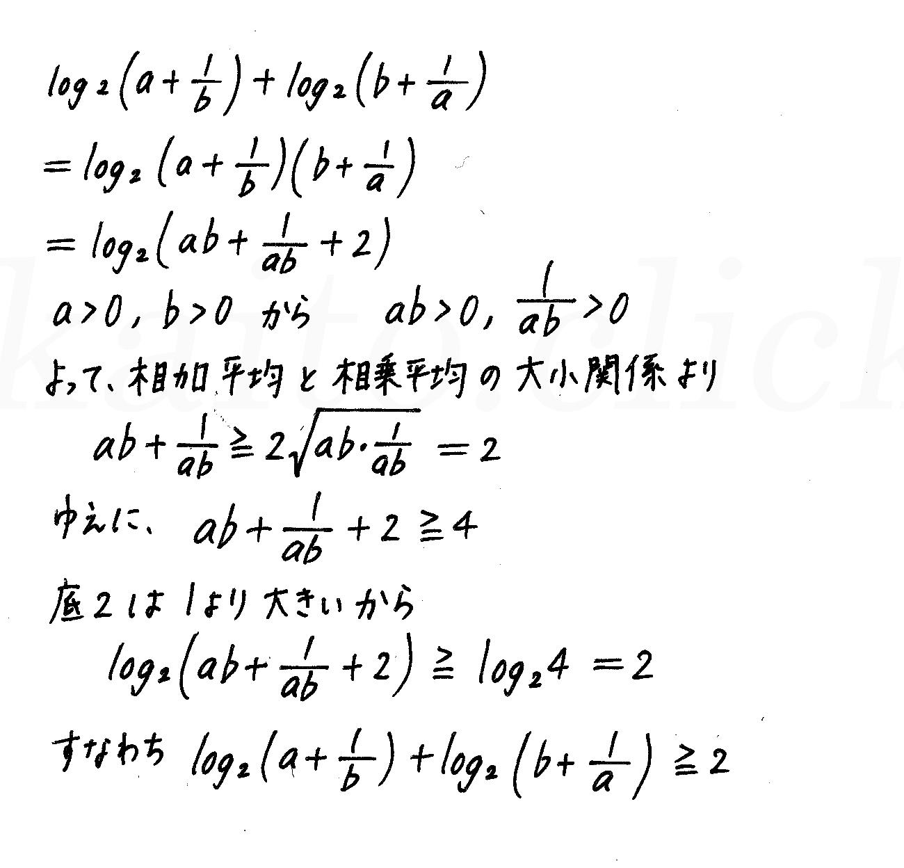 4STEP数学2-379解答