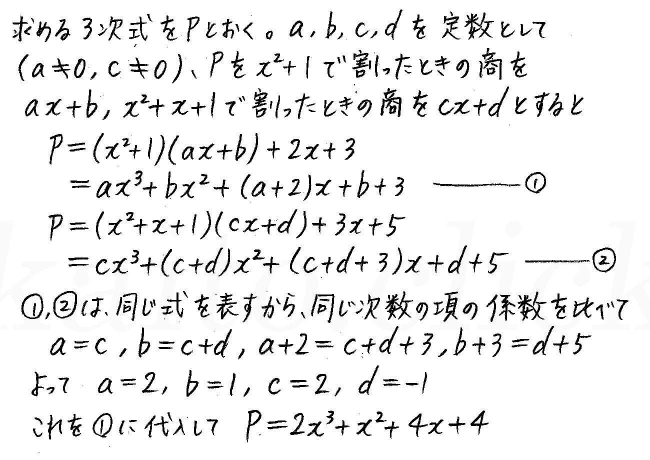 4STEP数学2-38解答