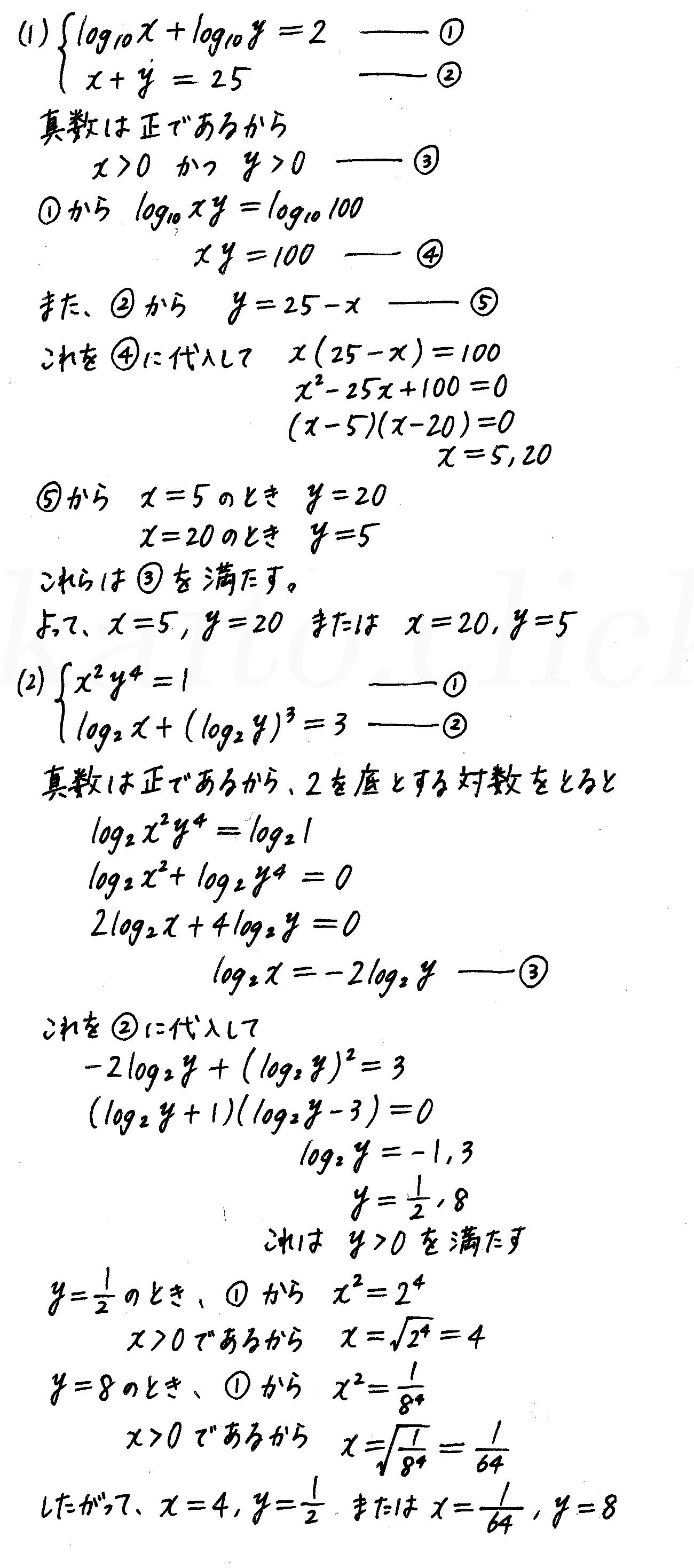 4STEP数学2-380解答