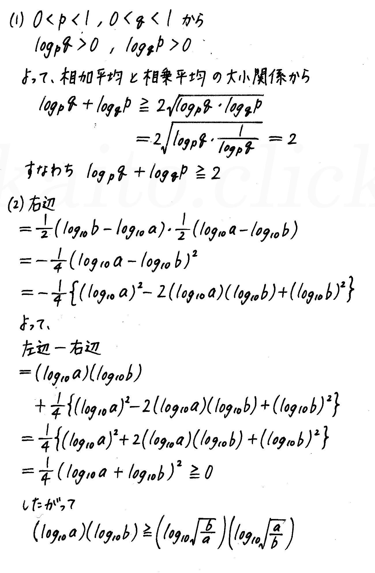 4STEP数学2-381解答