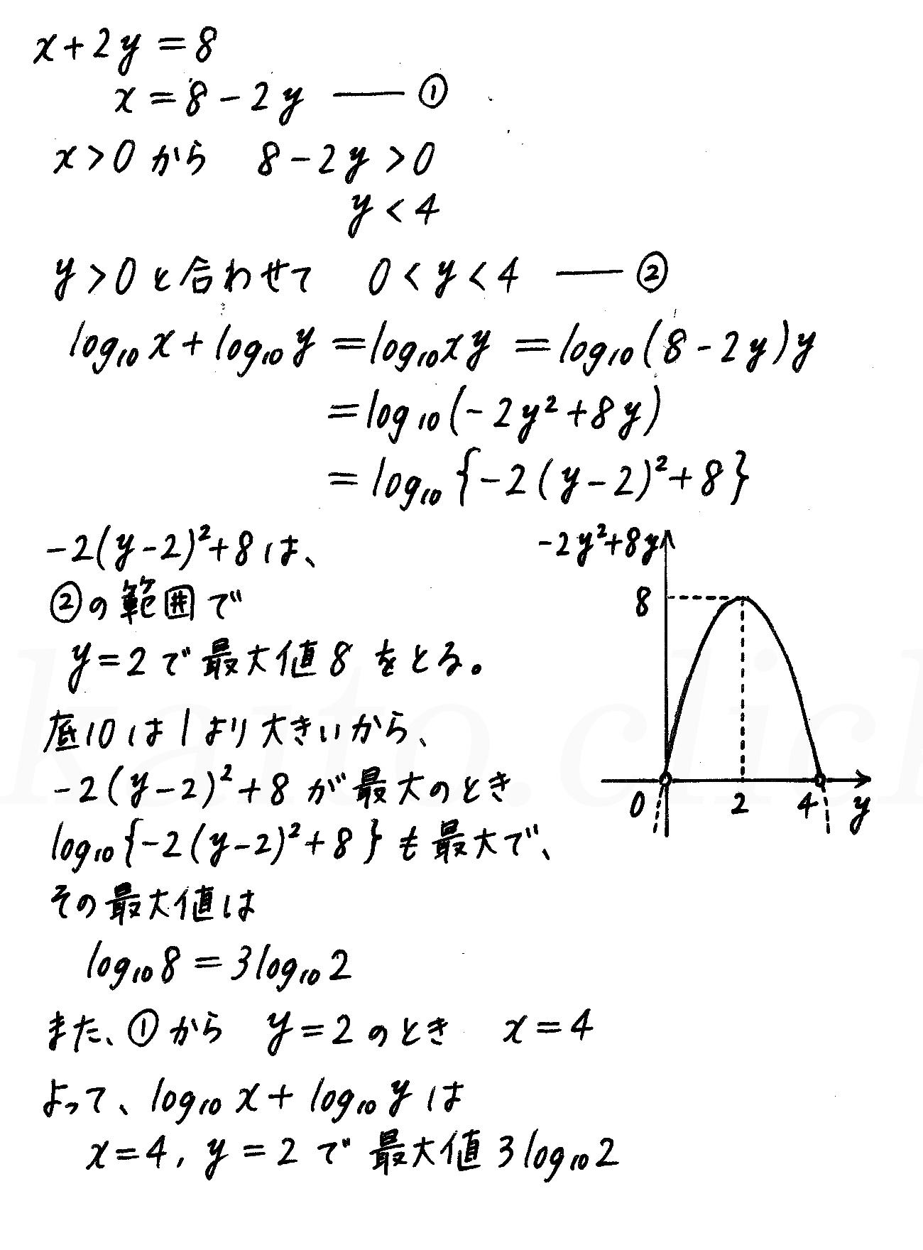 4STEP数学2-382解答