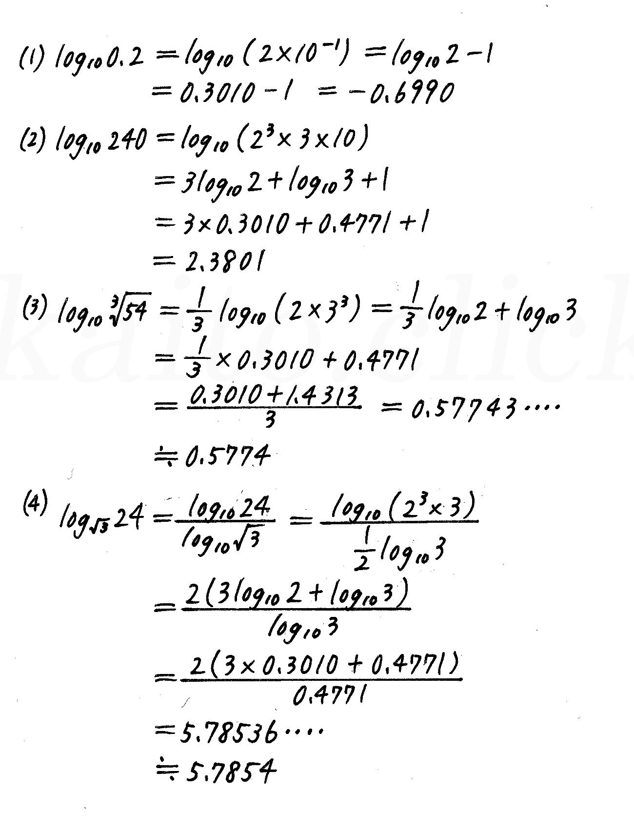 4STEP数学2-385解答