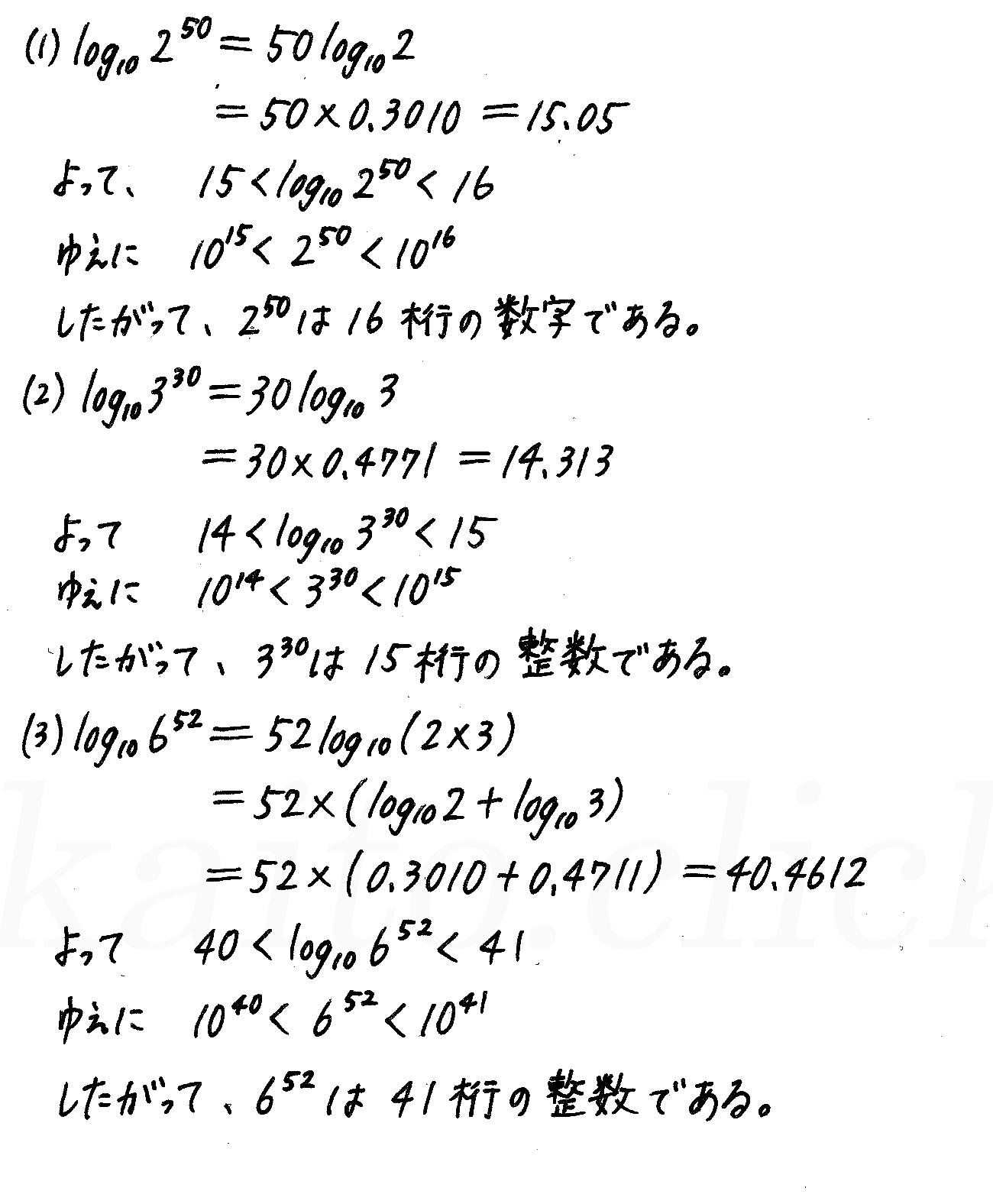 4STEP数学2-386解答