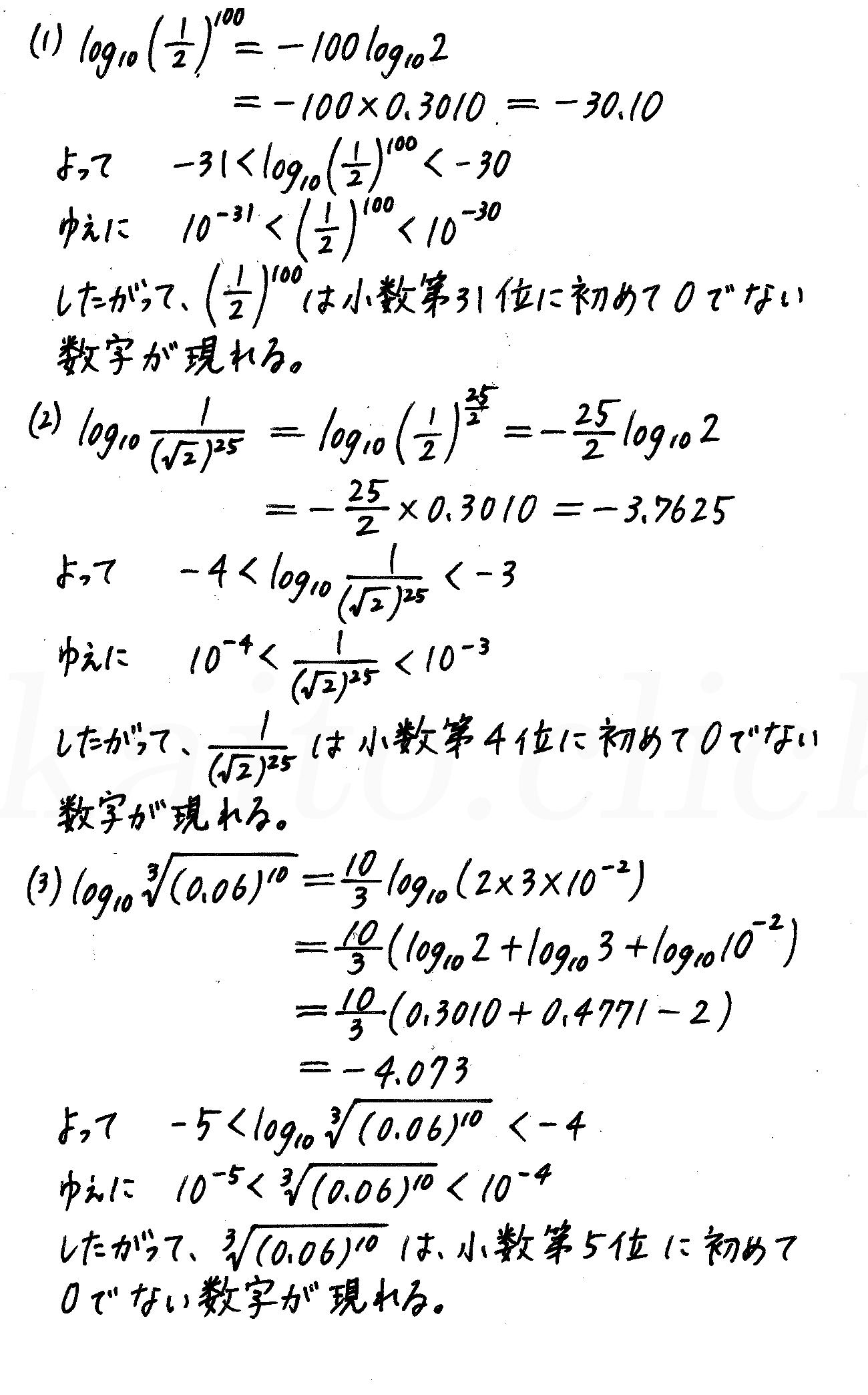 4STEP数学2-387解答