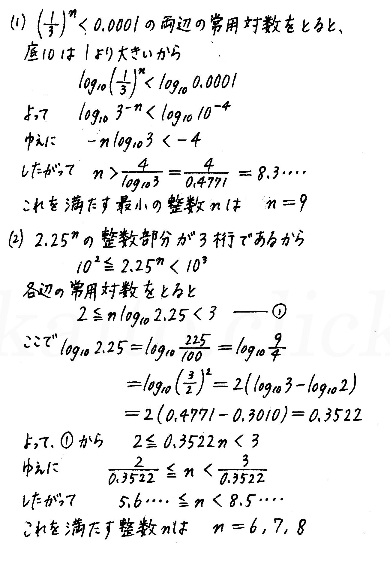 4STEP数学2-388解答