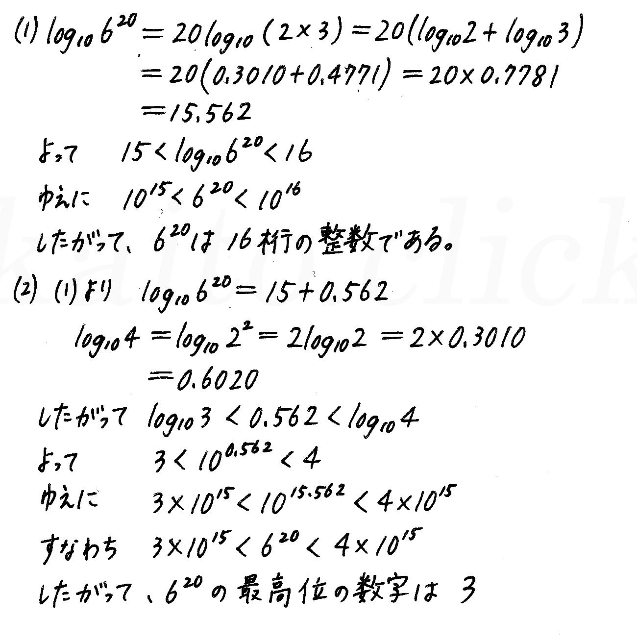4STEP数学2-389解答