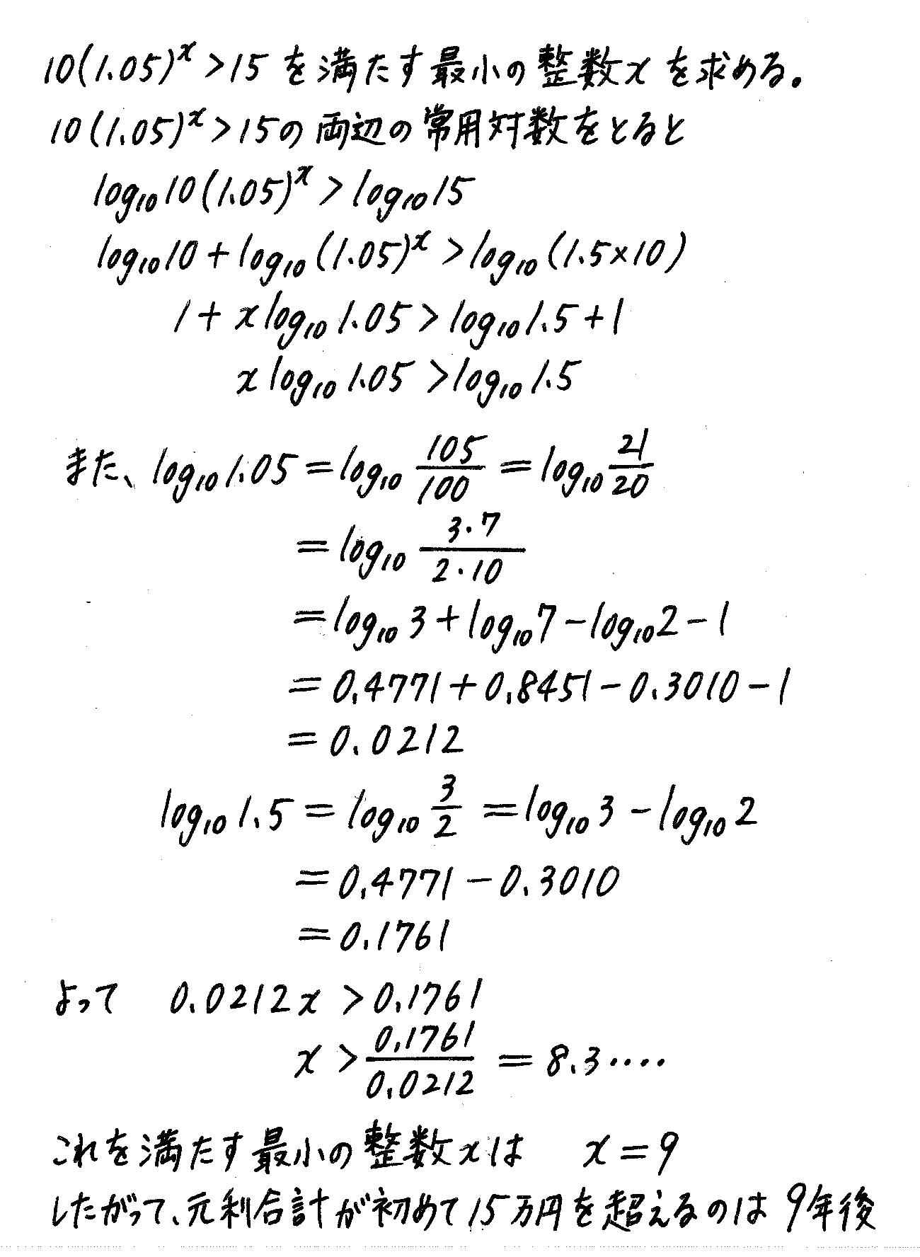 4STEP数学2-390解答