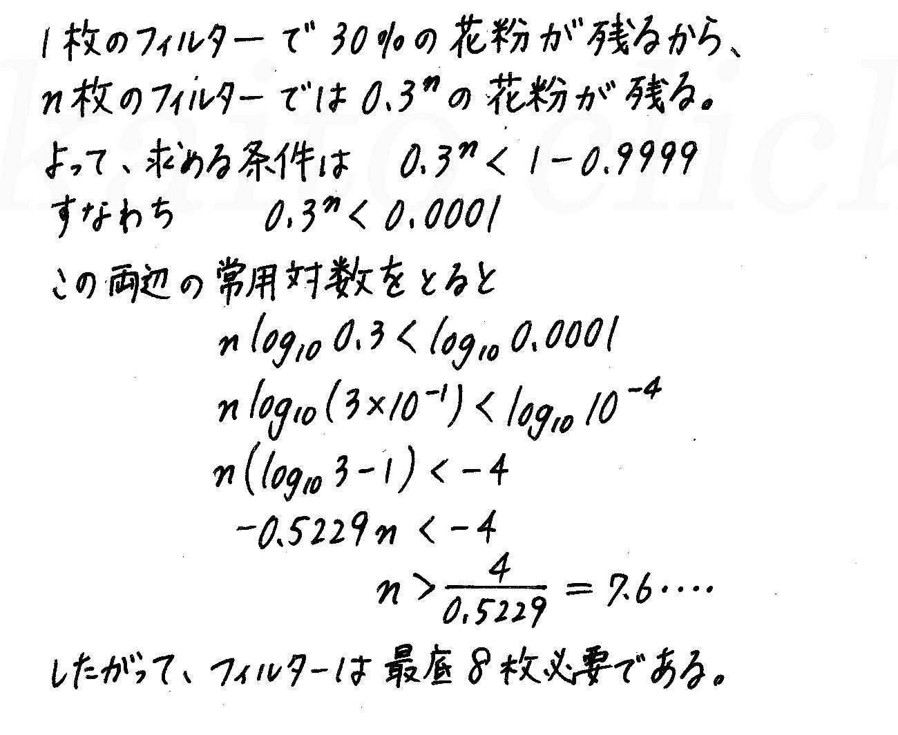 4STEP数学2-391解答