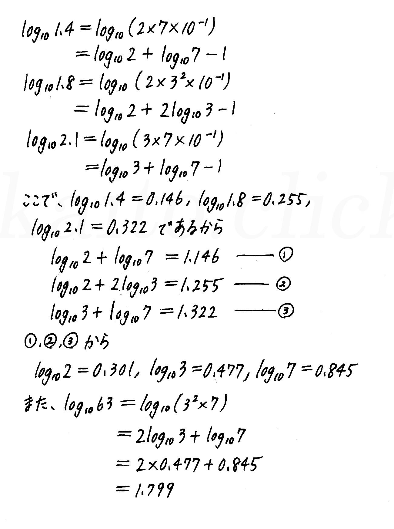 4STEP数学2-392解答