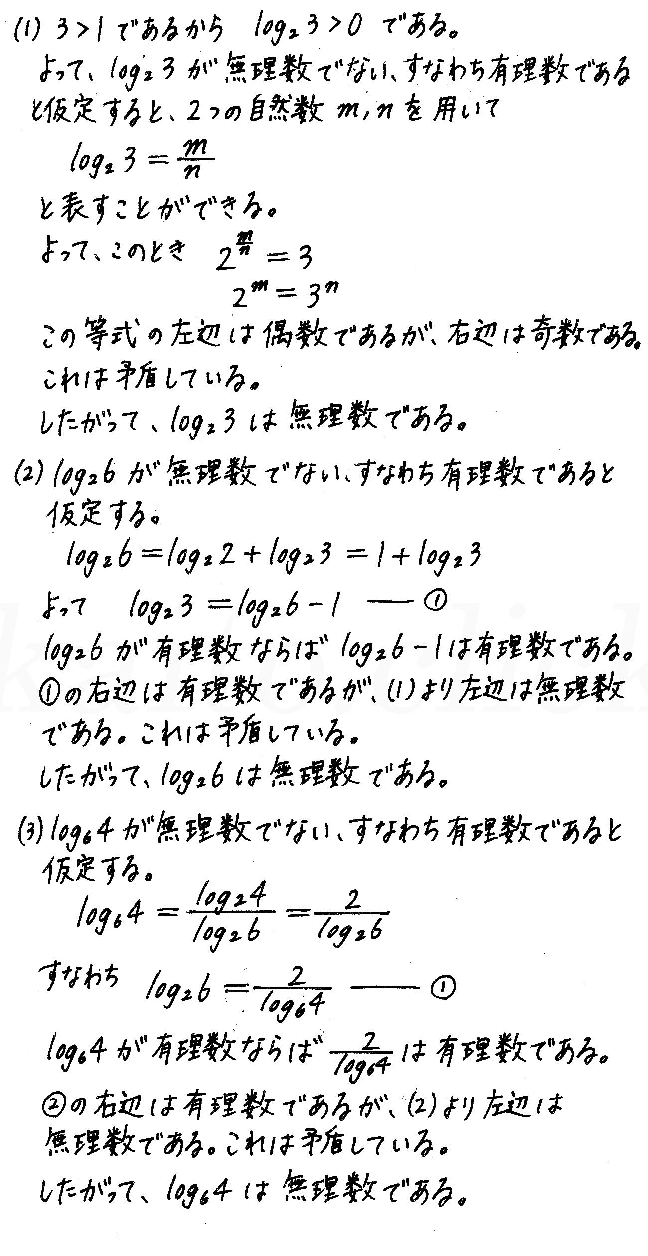 4STEP数学2-393解答