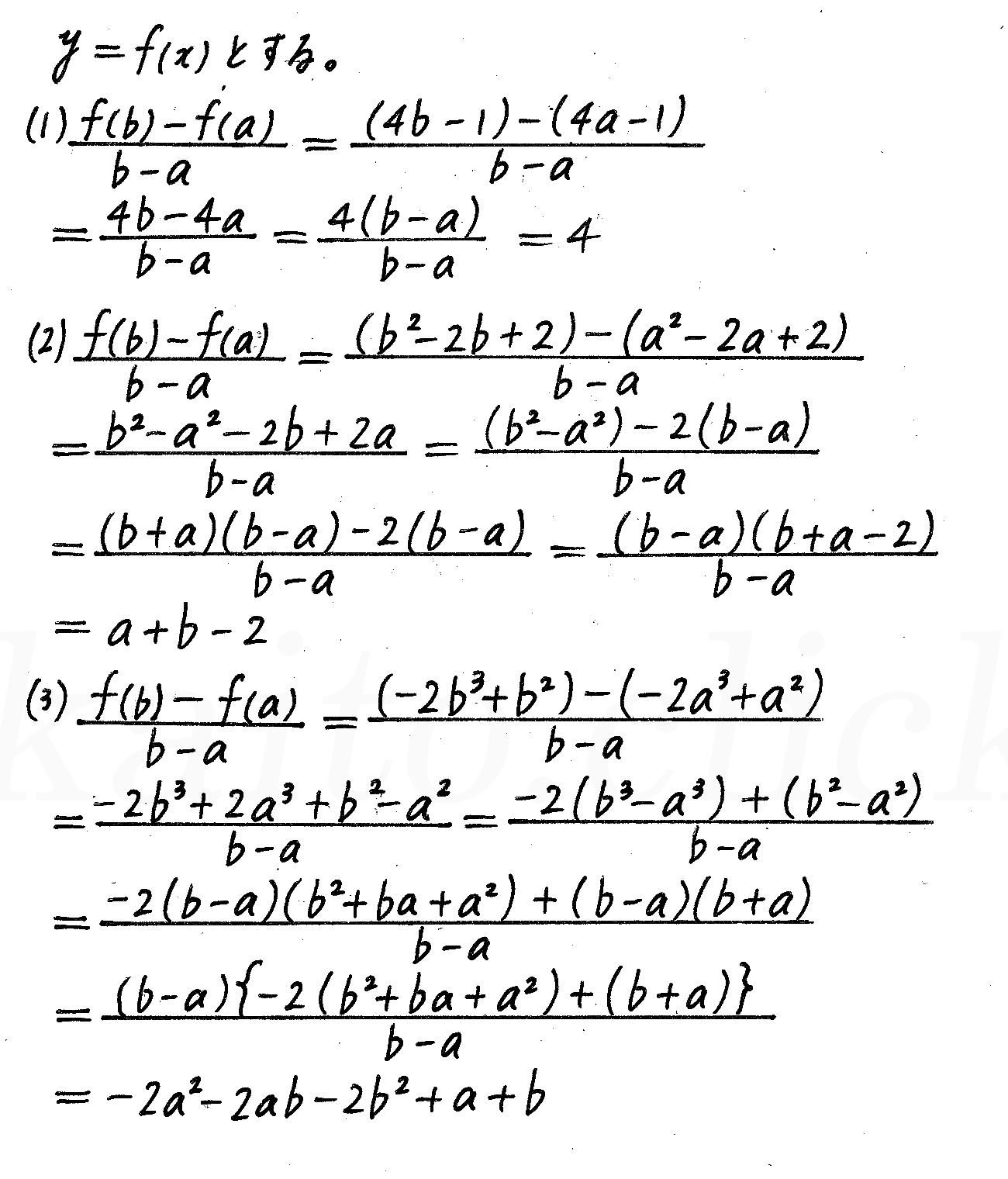 4STEP数学2-394解答