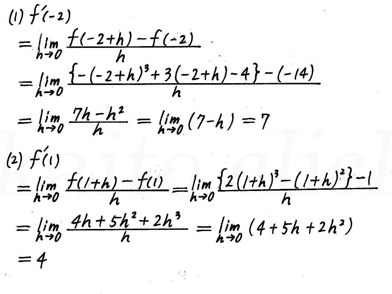 4STEP数学2-397解答