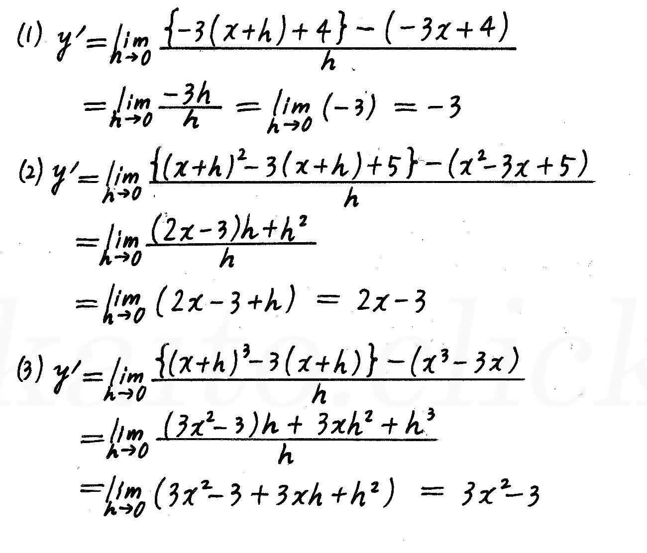 4STEP数学2-399解答